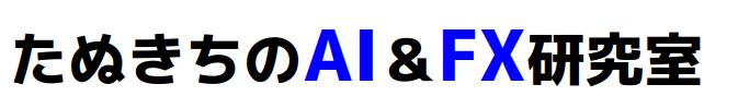 たぬきちのAI&FX研究室